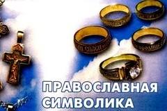 Православие и реклама