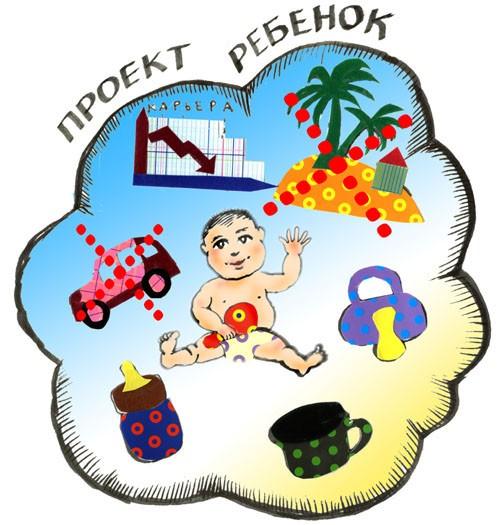 proekt_rebenok_