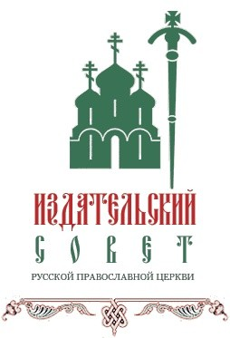 Издательский совет РПЦ опубликовал нежелательные книги