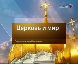 Церковь и мир.  С митрополитом Иларионом (ТК Союз 2011-10-22)