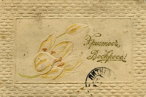Пасхальные открытки (1)