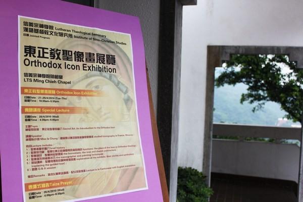 Выставка православных икон в Гонконге