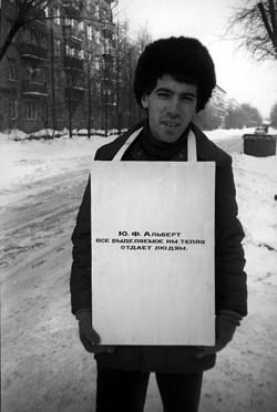 Albert - Художественная акция Юрия Альберта, осуществленная им в 1978 году. В конце 1970-х подобный акционизм требовал немалого мужества, в милицию или сумасшедший дом усаживали и за меньшие вольности