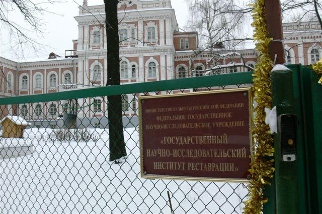 Институт реставрации