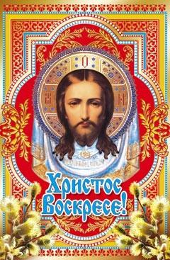 Открытка на Пасху - Христос Воскресе!