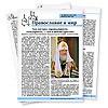 Православная стенгазета: Неделя 4-я по Пасхе. О расслабленном