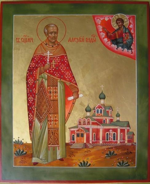 Св. Алексей Воздвиженский