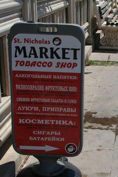 """Табачный магазин """"Святитель Николай"""""""