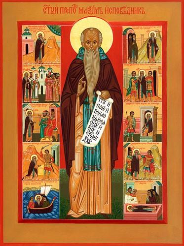 Преподобный Максим Исповедник. Константинопольский Патриархат