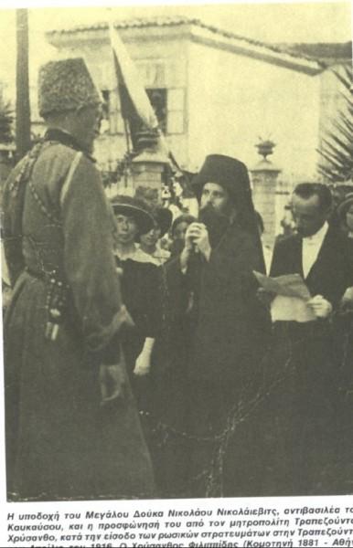 chrysanthos_trapezounta_russians_1916
