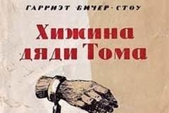 """""""Хижина дяди Тома"""" как образец нравственного богословия"""