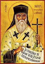 Святой Марк Эфесский. Константинопольский Патриархат