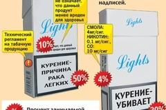 Курение убивает: антитабачная реклама на каждой пачке сигарет