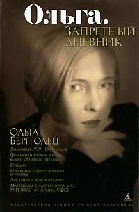 О. Берггольц «Ольга. Запретный дневник»