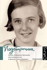 Лилианна Лунгина «Подстрочник»