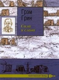 Грэм Грин