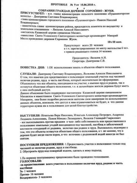 Протокол собрания граждан деревни Сорокино-Жуки