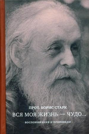 о. Борис Старк  «Вся моя жизнь – чудо»