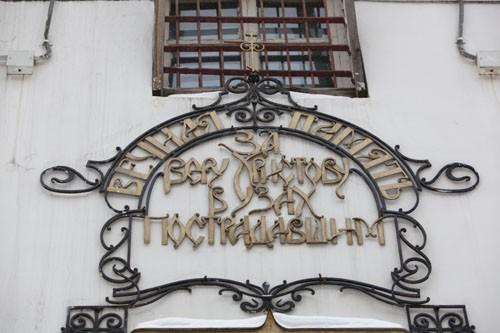 Вход в бутырский храм. В 1930-е годы в его помещении формировались группы, отправляющиеся по этапу