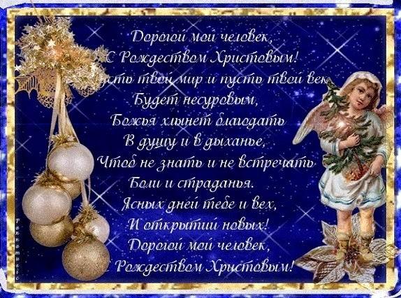 Рождественские стихи