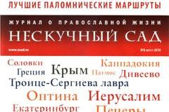 Вышел августовский номер журнала «Нескучный сад»
