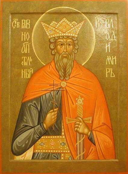 Князь Владимир - икона 8