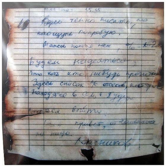 Фрагмент записки Дмитрия Колесникова