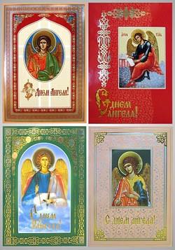 Это не иконы, это - софринские открытки