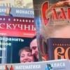 Правила профессиональной этики православного журналиста
