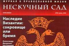 Октябрьский номер журнала «Нескучный сад»: революция книги