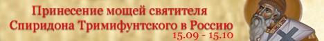 Мощи святителя Спиридона Тримифунтского будут принесены в Россию с 15 сентября по 15 октября