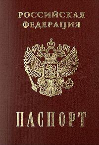 Чтобы отдать голос за определенную партию, необходимо прийти на участок с паспортом или...