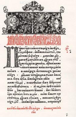 Апостол. Москва. 1564