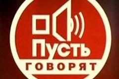 """""""Пусть говорят"""" о Егоре Бычкове и """"Городе без наркотиков"""""""
