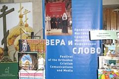 Опыт диагноза православной журналистике