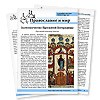 Православная стенгазета № 42