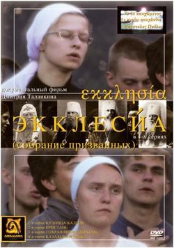 """Обложка DVD-диска фильма """"Экклесиа (собрание призванных)"""""""