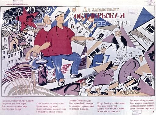 Октябрьская революция глазами очевидца и современника – владыки Вениамина (Федченкова)