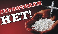 Ликвидация наркокатастрофы: общее дело