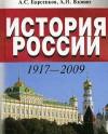 Экспертная комиссия: Учебник Вдовина-Барсенкова может быть использован в обучении только после исправления недостатков