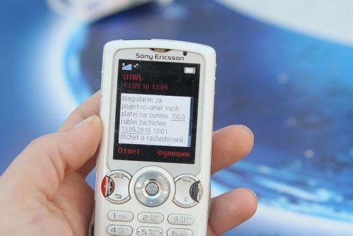 Через некоторое время на телефон придет SMS-уведомление о прохождении платежа