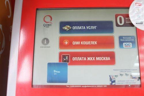 Терминал оплат Qiwi
