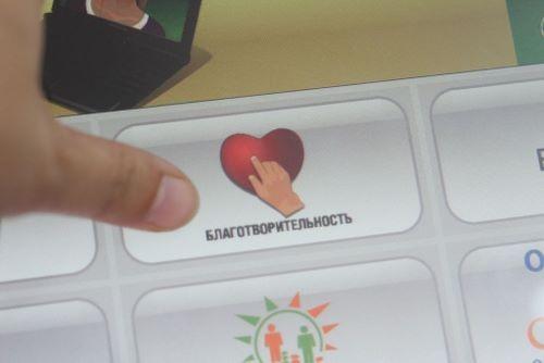 """Находим красное сердечко """"Благотворительность"""""""