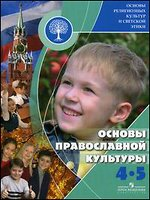 Учебник по основам православной культуры о. Андрея Кураева
