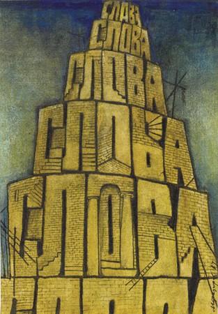 Слова. Федоров М. Н. 1987 г.