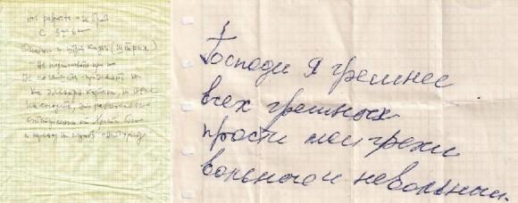 Записка, упоминаемая в книге иеродиак. Авеля, и записка, написанная рукой отца Феодора