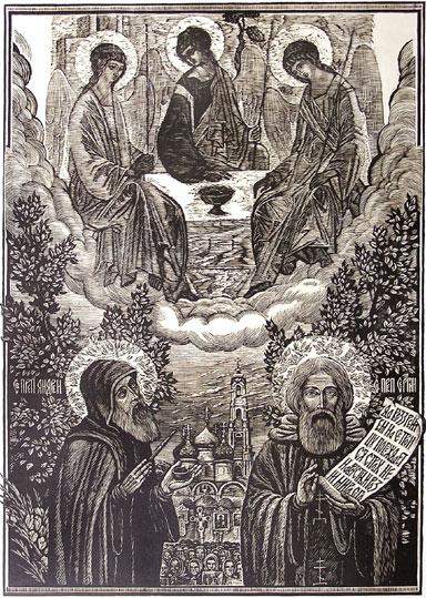 Троица с прп. Сергием Радонежским и прп. Андреем Рублевым