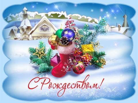 Поздравления с Рождеством Христовым (Стихи, письма, смс)