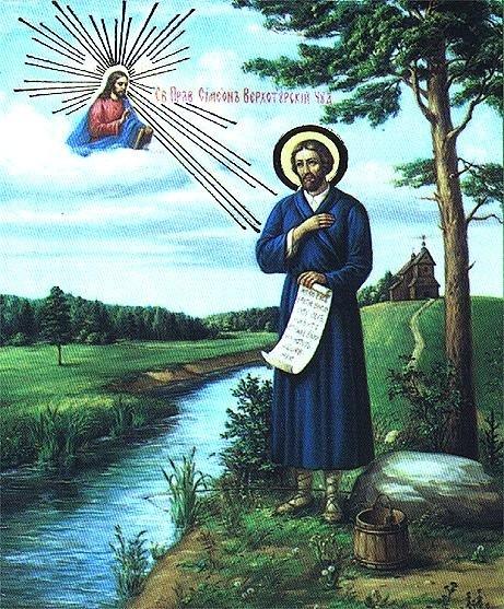 Святой праведный Симеон Верхотурский