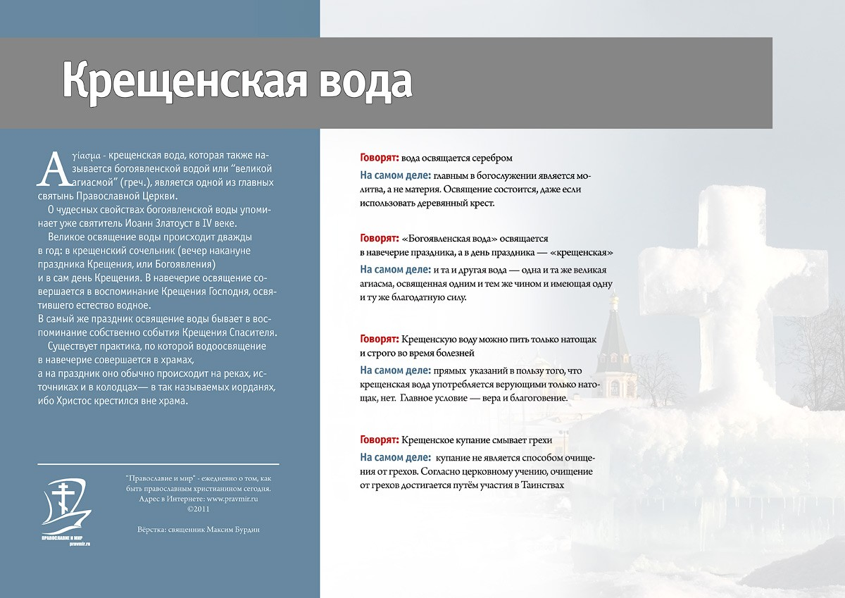 http://www.pravmir.ru/wp-content/uploads/2011/01/agiasma3.jpg